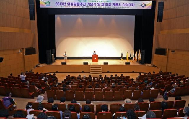 [크기변환]2019년 계룡시 양성평등 기념식 성료 (1).JPG